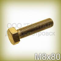 Болт М8х80 латунный ГОСТ 7798-70 (ГОСТ 7805-70, DIN 931, ISO 4014)