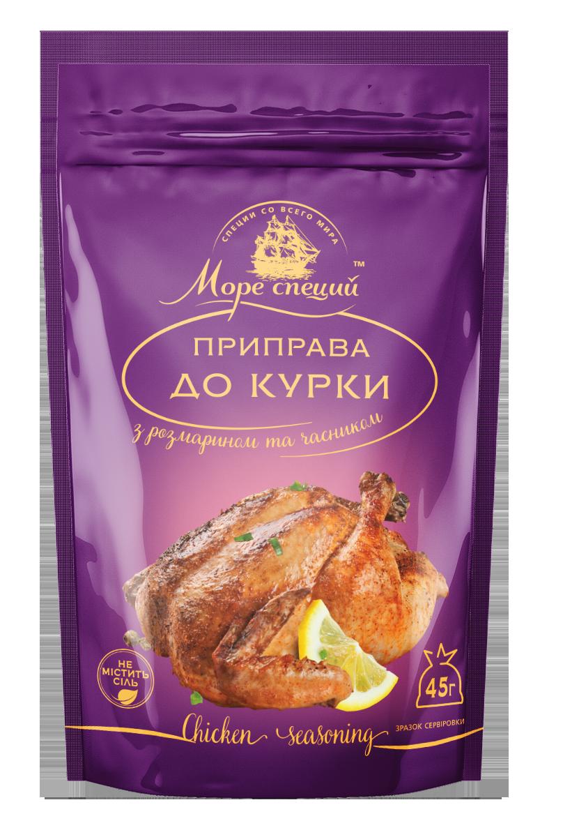 Приправа для курицы с розмарином и чесноком, 45 г.