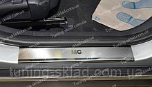 Накладки на пороги MG 350 (накладки порогов МГ 350)