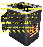 """Дровяная банная печь Novaslav Визуал ПКС-04 хром 18% серия """"Профи"""""""