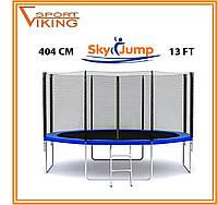 Батут SkyJump 404 см с защитной сеткой и лестницей