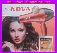 Фен для волос Nova NV-9004 3000W,Фен для укладки волос Nova NV-9004!Акция