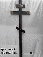 Хрест №5 сосновий 8-ми кінечний кайма 70мм ІНЦІ