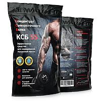 КСБ 55 - концентрат сывороточного белка,протеин