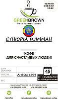 Крафтовый кофе, Эфиопия Джимма (арабика)