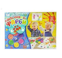 Пальчиковые краски для малышей на украинском