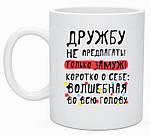 Чашка с Вашим дизайном MUG 11 стандарт, фото 2
