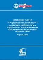 ГКД 34.20.503-97. Методические указания по организации системы эксплуатационного обслуживания воздушных линий