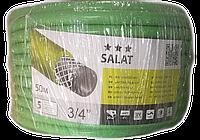 Шланг поливочный армированный ORIENT-SALAT 3/4 50м (ОРИЕНТ)