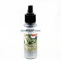 Очиститель  обивки салона Lavr 120 ml