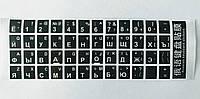 Наклейки на ноутбук Черные на все клавиши