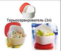 Термосервирователь,Tupperware