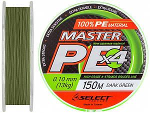 Шнур Select Master PE 150m 0.10 мм 13кг темн.-зел. (1870.01.72 )