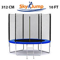 Батут SkyJump 12 фт., 374 см. з захисною сіткою - КРАЩА ЦІНА!