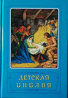 Детская Библия. Библейские рассказы в картинках. С цветными иллюстрациями,