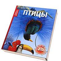 """Книга """"Волшебные страницы. Птицы. 2D."""" Роберт Коуп (Махаон)"""