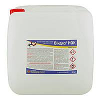 Виндез НОК, дезинфицирующее средство, канистра 30 кг