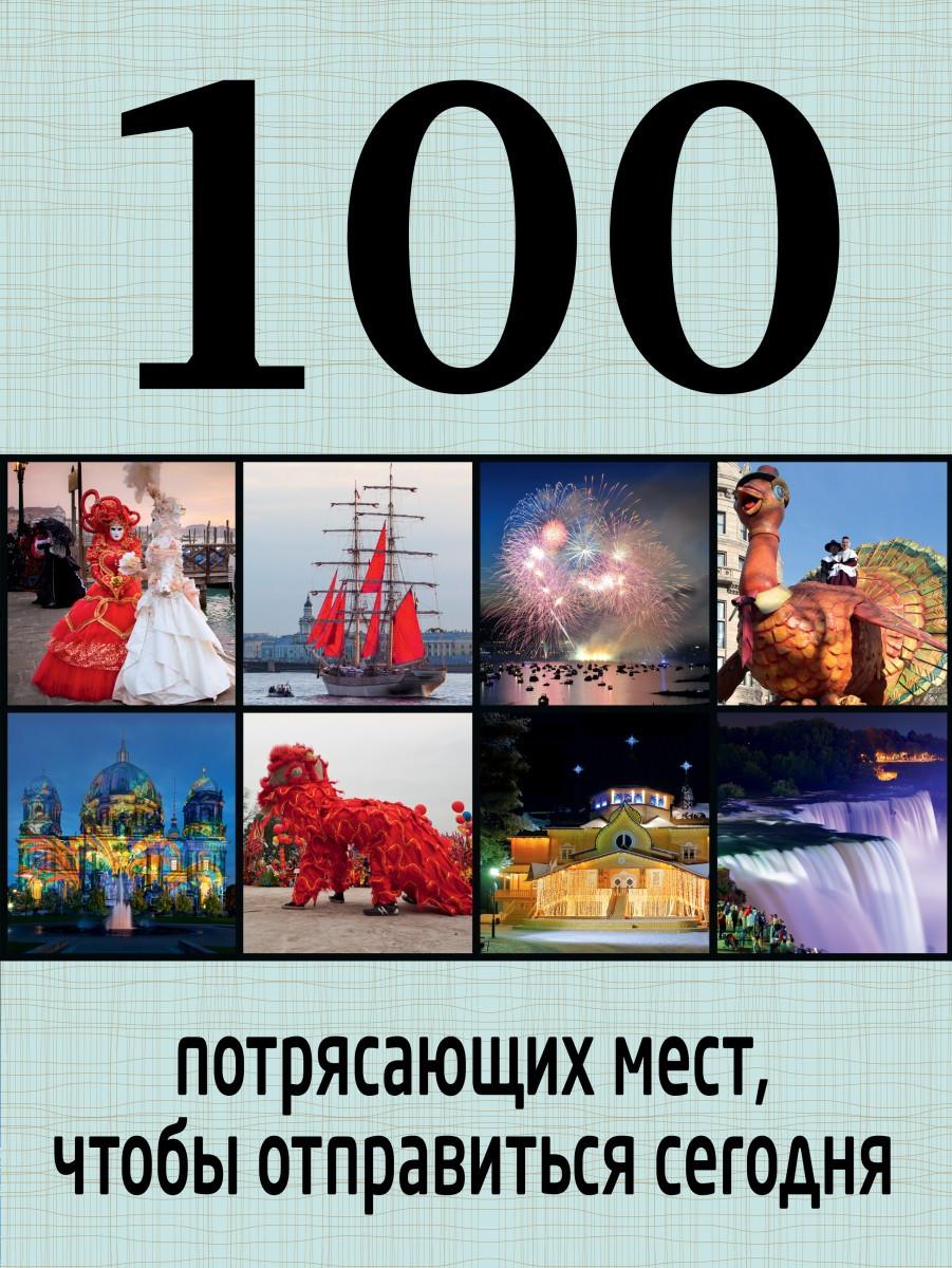 Книга 100 потрясающих мест, чтобы отправиться сегодня. Автор - Татьяна Томилова (Эксмо)