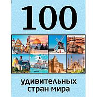 """Книга """"100 удивительных стран мира""""."""