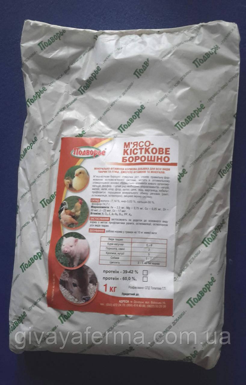 Мука мясокостная 40 кг, протеин 38-40%, протеиновая минеральная кормовая добавка