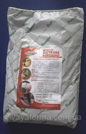 Мука мясокостная 40 кг (13,8 грн/кг), протеин 38-40%, для животных и птицы, фото 2