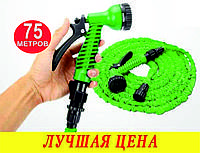 Шланг поливочный X-HOSE 75 м
