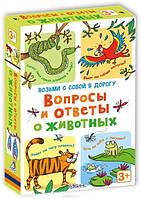 """Набор карточек """"Вопросы и ответы о животных""""."""