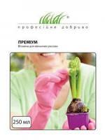 Купить витамины для комнатных растений Премиум 250 мл в Украине