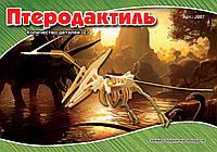 """Sea-Land"" Птеродактиль J007-1 2 пластины - Люкс"