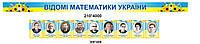 """Набор стендов """"Известные математики Украины"""""""