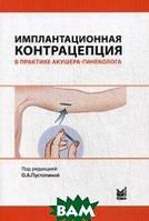 Пустотина О.А. Имплантационная контрацепция в практике акушера-гинеколога. Руководство