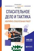 Ушаков И.А. Спасательное дело и тактика аварийно-спасательных работ. Учебное пособие для вузов