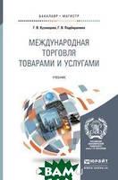 Кузнецова Г.В., Подбиралина Г.В. Международная торговля товарами и услугами. Учебник для бакалавриата и магистратуры