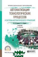 Бородин И.Ф. Автоматизация технологических процессов и системы автоматического управления. Учебник для СПО