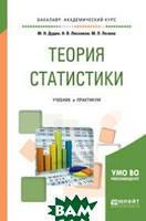 Дудин М.Н. Теория статистики. Учебник и практикум для академического бакалавриата