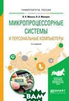 Макуха В.К. Микропроцессорные системы и персональные компьютеры. Учебное пособие для вузов