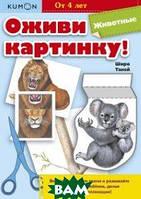 Веретенников Алексей Викторович Kumon. Оживи картинку! Животные