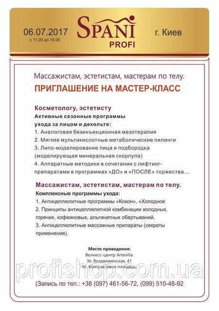 МАСТЕР-КЛАСС по ЛИЦУ и ТЕЛУ
