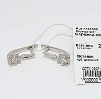 Серебряные серьги 1111688