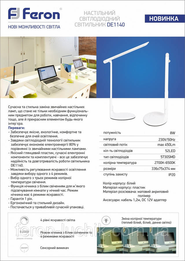 настольная светодиодная лампа с регулировкой температуры свечения!   Благодаря новым световым технологиям, Вы можете менять цвет свечения настольной лампыFeron DE1140 от 2700К (теплый свет) до 6500К (белый свет) простым и удобным способом.