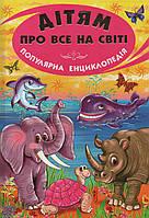 Дітям про все на світі. Популярна енциклопедія (книга 3)