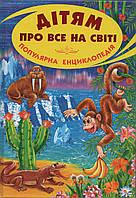 Дітям про все на світі. Популярна енциклопедія (книга 7)