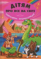 Дітям про все на світі. Популярна енциклопедія (книга 5)