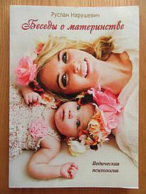 Руслан Нарушевич. Беседы о материнстве