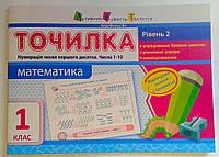 Точилка: Рівень 2. Нумерація чисел першого десятка. Числа 1-10 НШ10703У АРТ издательство Украина