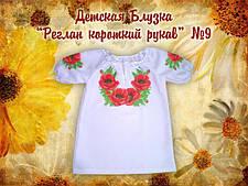 Пошиті блузки під вишивку для дівчаток ТМ Красуня