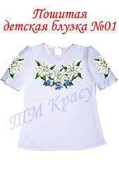 Пошита блузка дитяча під вишивку короткий рукав №01