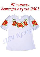 Пошита блузка дитяча під вишивку короткий рукав №03