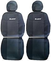 Чехлы на сидения Fiat Doblo 2001-2016 (Prestige)
