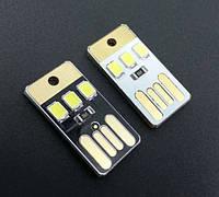 USB LED светильник 3 светодиода